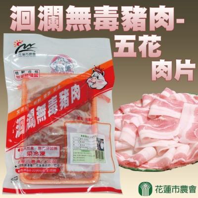 花蓮市農會 洄瀾無毒豬-五花肉片 (300g x2包)