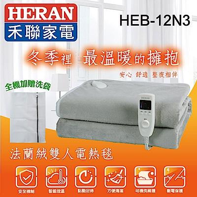 HERAN禾聯 法蘭絨雙人電熱毯HEB-12N3