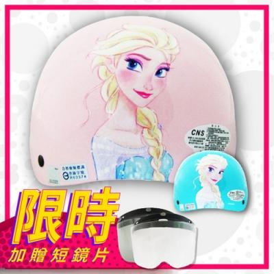 【S-MAO】正版卡通授權 冰雪奇緣01 兒童安全帽 雪帽(安全帽│機車│鏡片 E1)