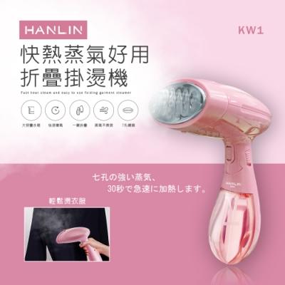 HANLIN-快熱蒸氣好用折疊掛燙機