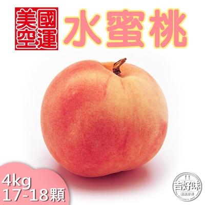 【吉好味】美國空運水蜜桃17-18顆-G001(重約4公斤)