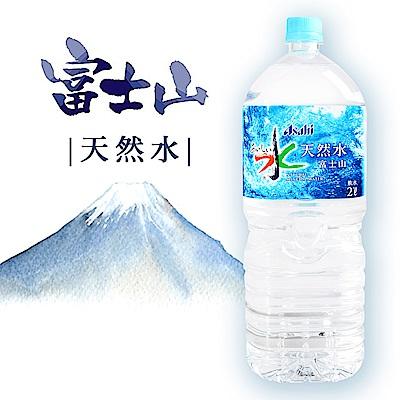 Asahi 富士山礦泉水(2Lx6罐)