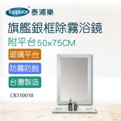 【Toppuror 泰浦樂】旗艦銀框除霧浴鏡附平台 50x75CM(CB310010)