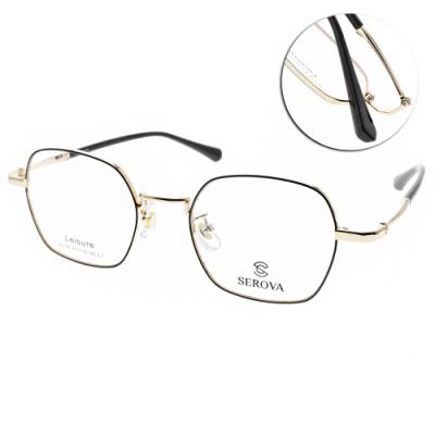 SEROVA眼鏡 低調韓風款/黑-金 #SE SL578 C7