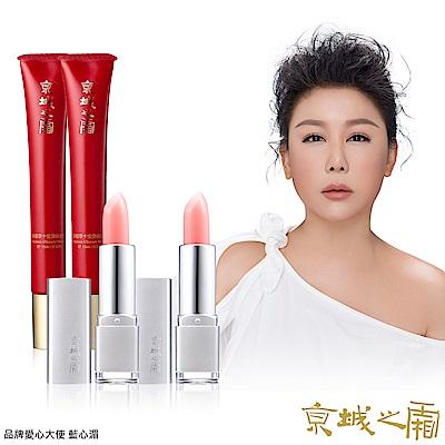京城之霜牛爾 60植萃十全頂級全能乳15ml*2+雪紡絲緞潤唇膏 2入