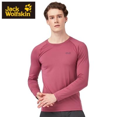 【Jack Wolfskin 飛狼】男 圓領長袖保暖排汗衣 抗菌除臭竹炭紗『芋紫』