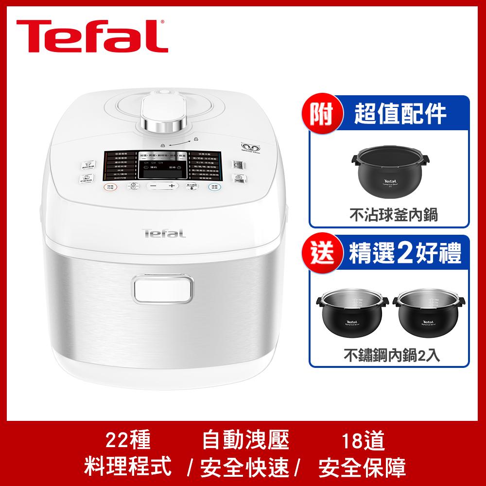 【贈不鏽鋼雙內鍋】Tefal 特福鮮呼吸智能溫控舒肥萬用鍋/壓力鍋-極地白(CY625170)
