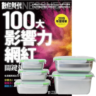 數位時代(1年12期)贈 頂尖廚師TOP CHEF304不鏽鋼方形食物保鮮盒(全5件組)