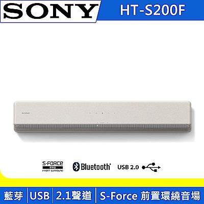 SONY 2.1 聲道單件式環繞音響 HT-S200F -米白色
