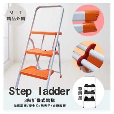 MIT精品外銷【三階家用梯】(兩色) 鋁梯 梯子 扶手梯 日式家用梯 鐵梯 工作梯 工作豪華鐵梯