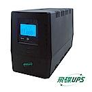 FT飛碟-On line UPS 1KVA-穩壓+監控軟體+兩顆電池設計
