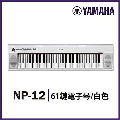 『YAMAHA山葉』NP-12 攜帶式標準61鍵電子琴 / 白色 公司貨保固