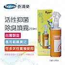 【Toppuror 泰浦樂】活性抑菌 除臭噴霧250ml(TPR-CP01)