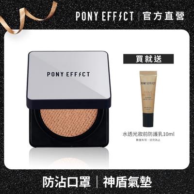 PONY EFFECT 超進化無重力氣墊粉餅 下單贈水透光10g