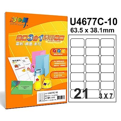 彩之舞【U4677C-10】A4 3合1 21格(3x7) 透明標籤紙 30張