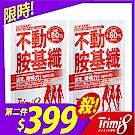 【第2件$399】Trimi8 不動胺基纖 (72粒/包;共2入組)