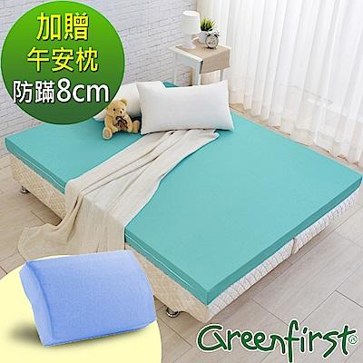 (超值釋壓組)加大6尺-LooCa 法國防蹣防蚊輕釋壓8cm記憶床墊+萬用午安枕x2