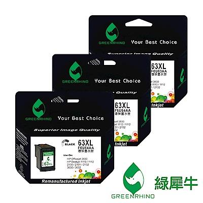 綠犀牛 for HP 2黑1彩 F6U64AA/F6U63AA/NO.63XL 環保墨水匣