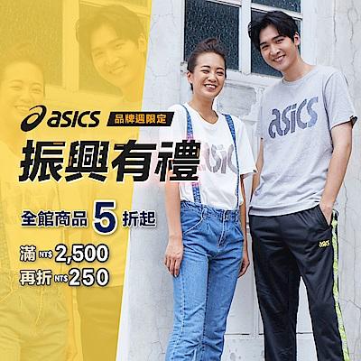 ASICS品牌週 振興有禮 全館5折起 滿2500再折250