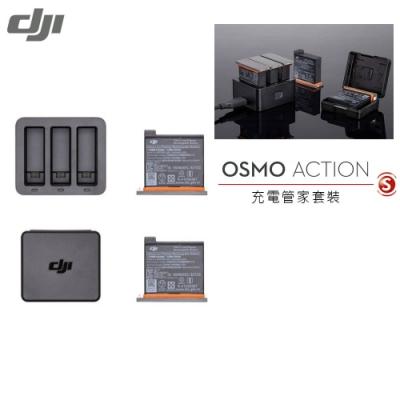 DJI Osmo Action 配件-充電管家套裝(公司貨)