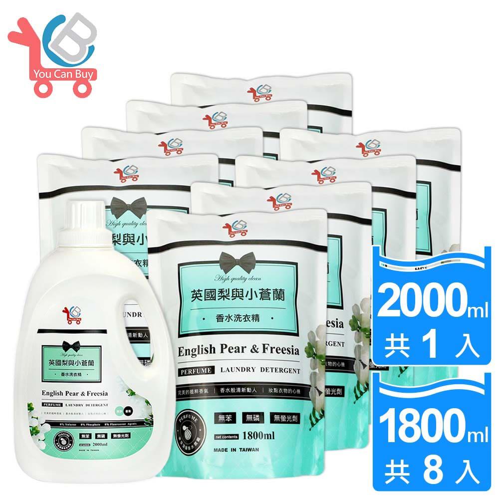 You Can Buy 2L 英國梨與小蒼蘭 香水洗衣精x1 + 1800ml補充包x8