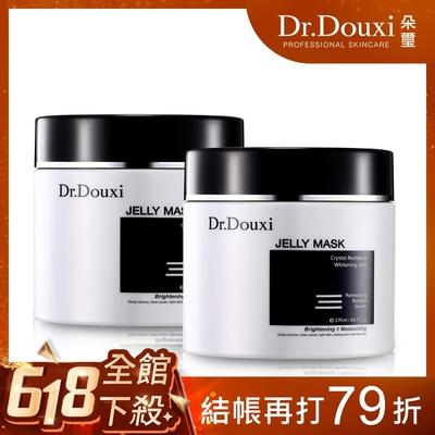 【Dr.Douxi 朵璽】黑晶靈逆轉白嫩凍膜 270ml  (買一送一)