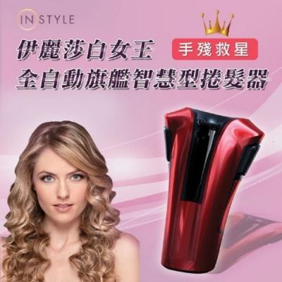 Instyle 伊麗莎白女王旗艦機 智慧型全自動捲髮器
