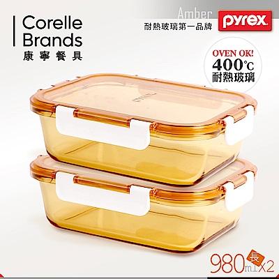 美國康寧 Pyrex 長方型980ml 透明玻璃保鮮盒-2件組