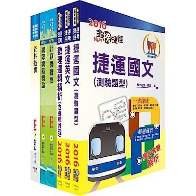 高雄捷運公司招考師級(資訊工程)套書(贈題庫網帳號1組)