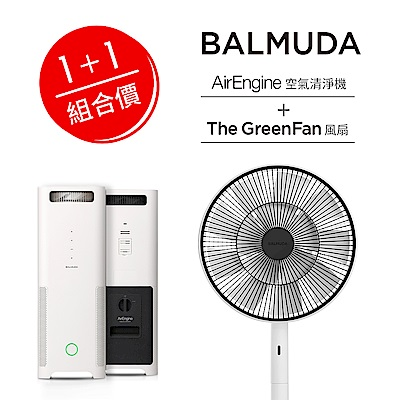 BALMUDA AirEngine 空氣清淨機+The GreenFan 風扇