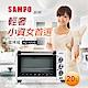 SAMPO聲寶 20公升電烤箱 KZ-XD20 product thumbnail 1