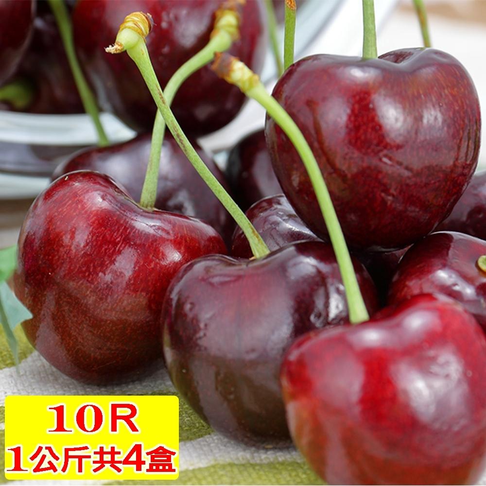 愛蜜果 智利櫻桃禮盒1KG共4盒 (10R/J/JD)