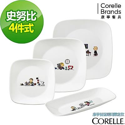 CORELLE康寧 SNOOPY 歡樂時光4件式方形餐盤組(408)