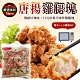 海陸管家-日式唐揚雞腿塊超大包裝3包(每包約1kg) product thumbnail 1