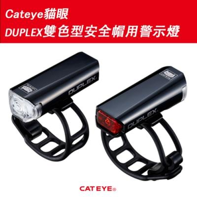 Cateye貓眼DUPLEX雙色型安全帽用警示燈SL-LD400