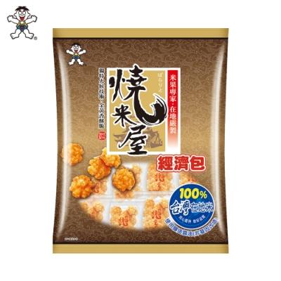 旺旺 燒米屋(原味小酥) 350g