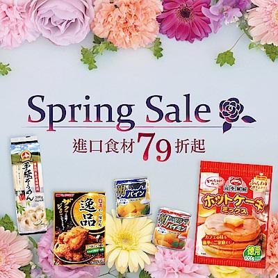 日韓百貨暢銷食材 全館任選79折起!