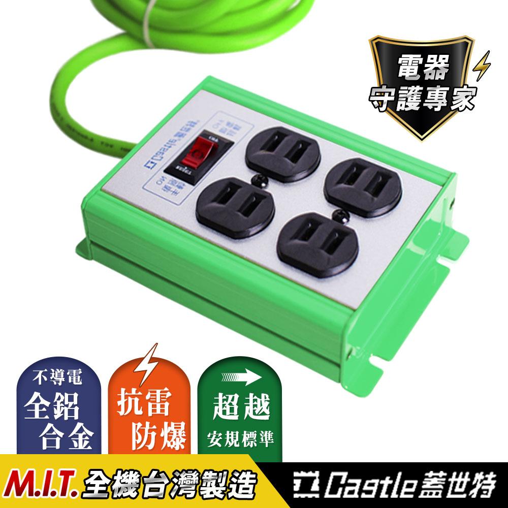 【Castle 蓋世特】方型不傾倒 全鋁合金安全延長插座-2孔/4座/9呎(M4B綠色)/延長線