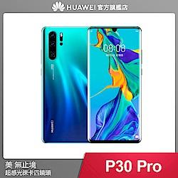 -官旗- HUAWEI P30 Pro (8G+512G) 智慧手機