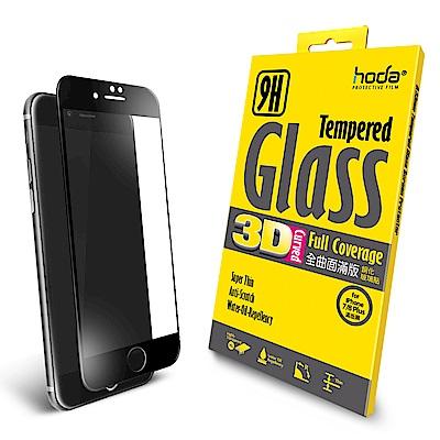 【hoda】iPhone 7/8 Plus 3D全曲面滿版9H鋼化玻璃保護貼