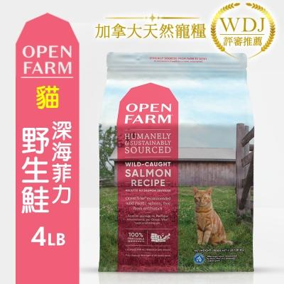 加拿大OPEN FARM開放農場-全齡貓活力亮毛食譜(太平洋鮭魚) 4LB(1.81KG) 兩包組