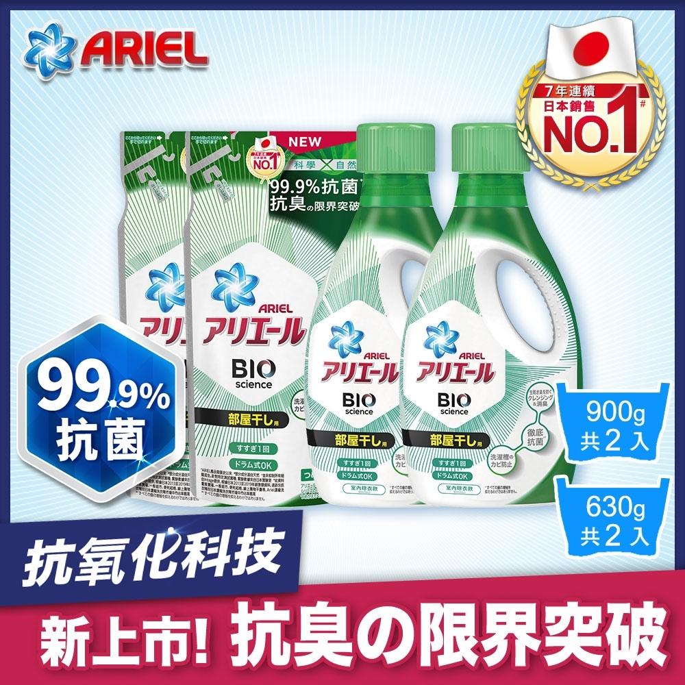【日本ARIEL】新升級超濃縮深層抗菌除臭洗衣精 2+2件組(900g瓶裝 x2+630g補充包 x2)(室內晾衣型)