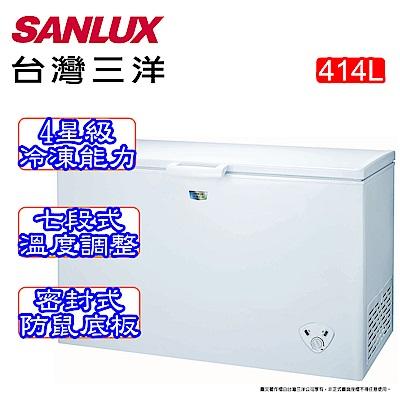 SANLUX台灣三洋 414L 上掀式冷凍櫃 SCF-415W