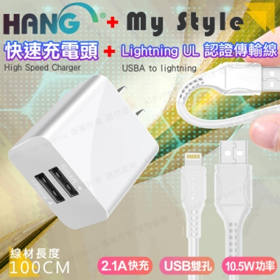 HANG C14 雙USB雙孔2.1A快速充電器+MyStyle 國際UL認證 SR超耐折for iPhone/iPad Lightning充電線(粗線快充版)-白色組