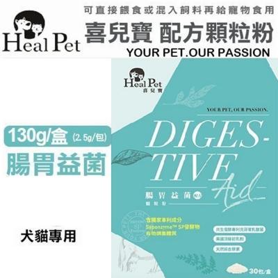 Heal Pet喜兒寶-腸胃益菌配方顆粒粉 30包/盒