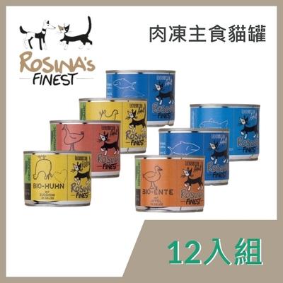 【12入組】Rosina s Finest羅西娜-肉凍主食貓罐系列(7種口味) 200g