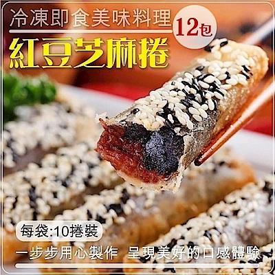 【海陸管家】紅豆芝麻捲(每包10個/共250g) x12包