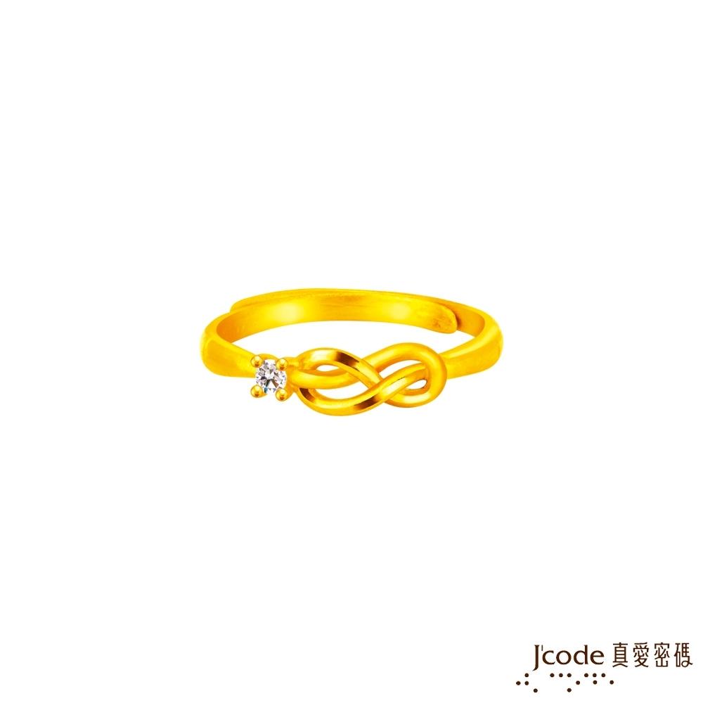 J'code真愛密碼金飾 無限賺黃金戒指