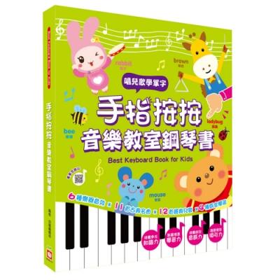 手指按按音樂教室鋼琴書-唱兒歌學英文單字
