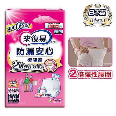 來復易 防漏安心復健褲(L)(14片/包)-成人紙尿褲